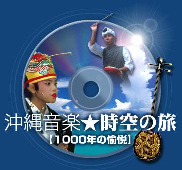 新しい沖縄音楽